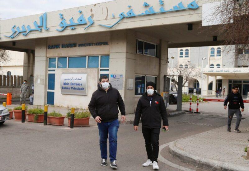 Rafic Hariri Hospital