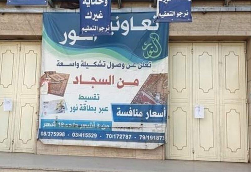 Al-Nour coop sealed with red wax in Baalbek.