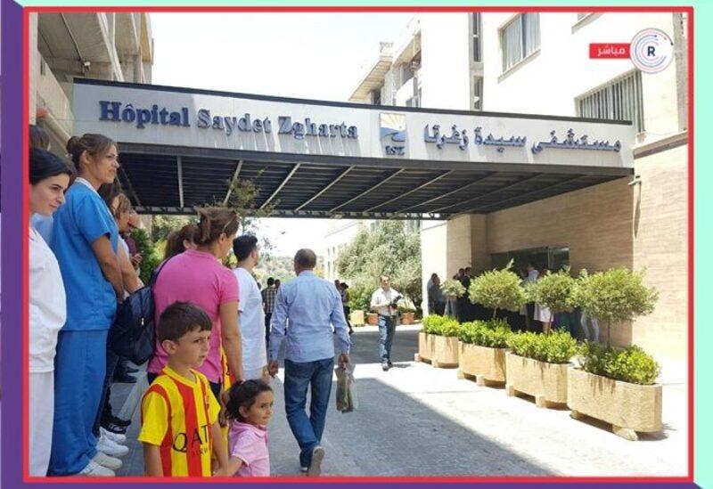 Saydet Zgharta Hospital