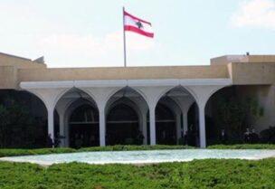 Baabda Presidential Palace