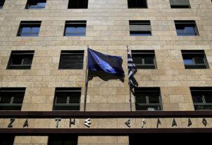 Greek Central Bank