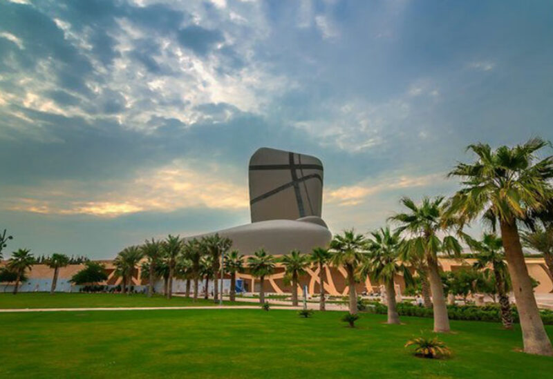 King Abdul Aziz Center for World Culture (Ithra)