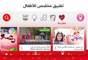 YouTube Kids Arabic App