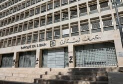 FILE PHOTO: A view shows the Central Bank building, in Beirut, Lebanon November 12, 2020.