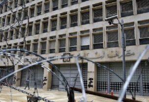 Banque du Liban - archive