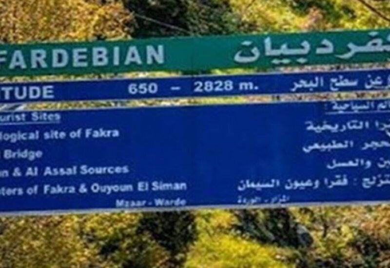 Kfardebian town
