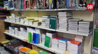 Libraries in Lebanon