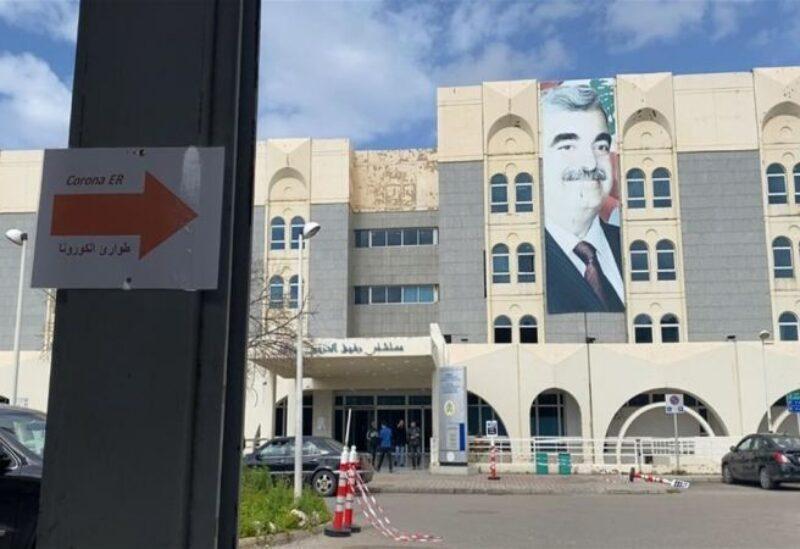 Rafic Hariri University Hospital