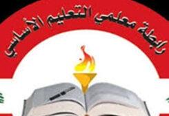 Association of Basic Education Teachers