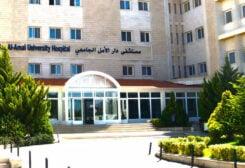 Dar Al Amal Hospital