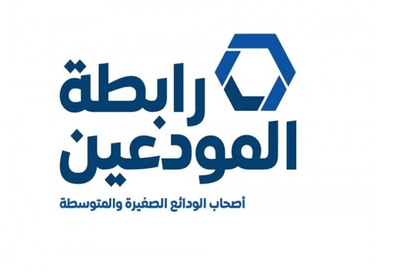 Depositors Association logo
