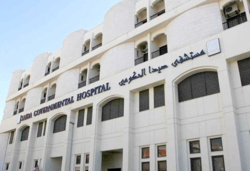 Saida Governmental Hospital